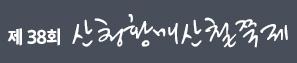 산청황매산철쭉제